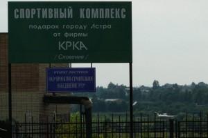 Sportski kompleks - dar gradu Istri od firme Krka - Slovenija