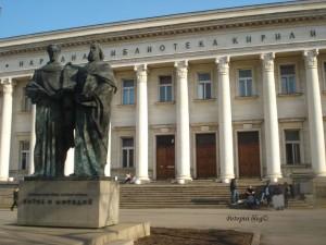 Nacionalna knjižnica Kirila i Metoda
