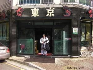 Japanski restaurant